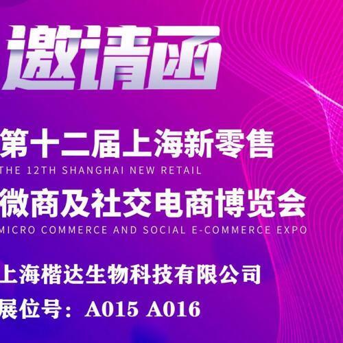 【邀請函】崴達國際.上海楷達即將參與第十二屆上海新零售微商及社交電商博覽會