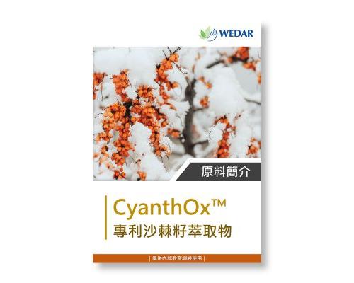 保健食品原料 - CyanthOx 專利 沙棘籽 萃取物 簡介