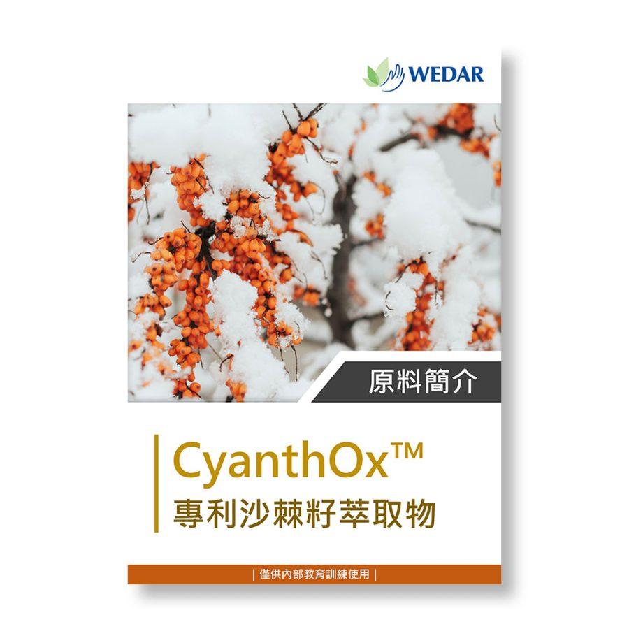 Cyanthox® 專利沙棘籽萃取物.pdf