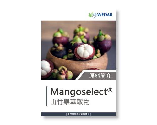 保健食品原料 - Mangoselect 山竹 果 萃取物 簡介
