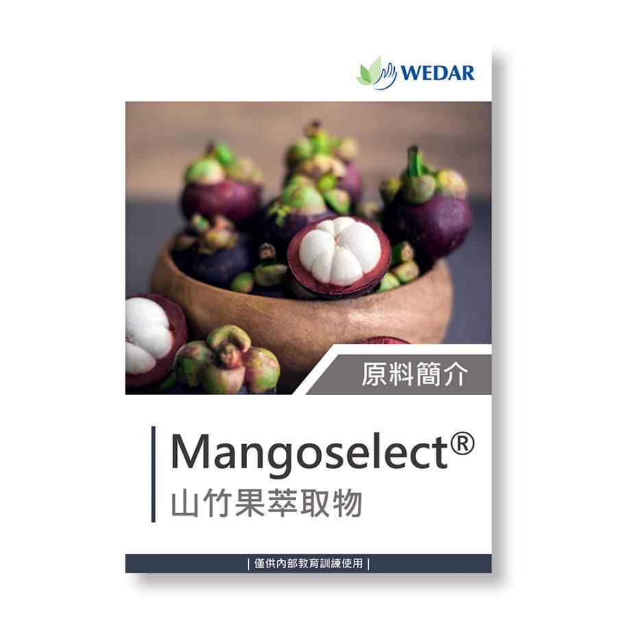 Mangoselect® 山竹果萃取物.pdf