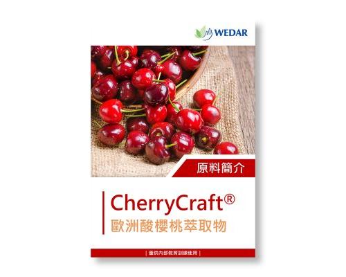 保健食品原料 - CherryCraft 酸櫻桃 萃取物 簡介