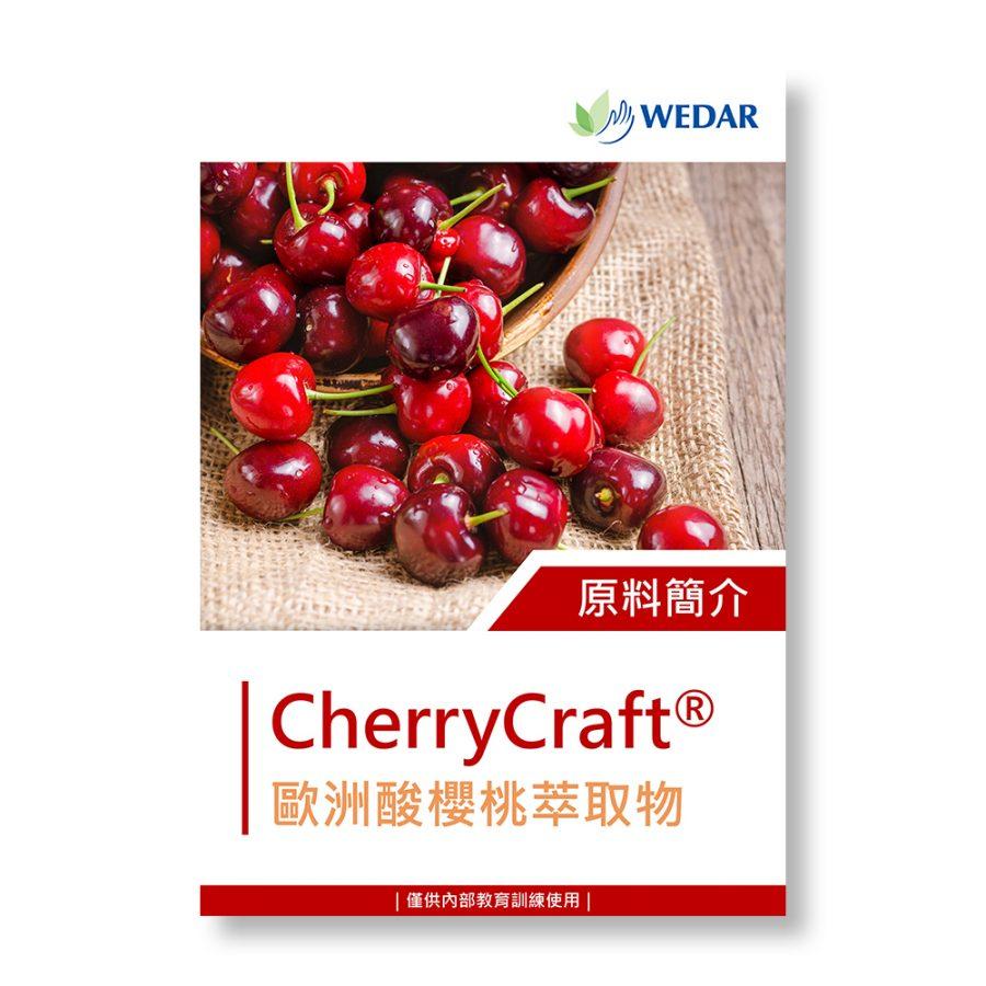 CherryCraft® 歐洲酸櫻桃萃取物.pdf