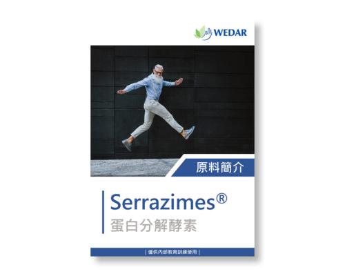 保健食品原料 - Serrazimes 蛋白分解酵素 簡介