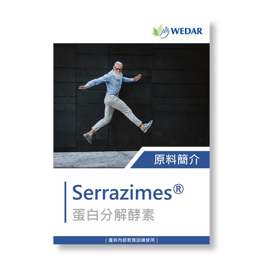 Serrazimes® 蛋白分解酵素.pdf