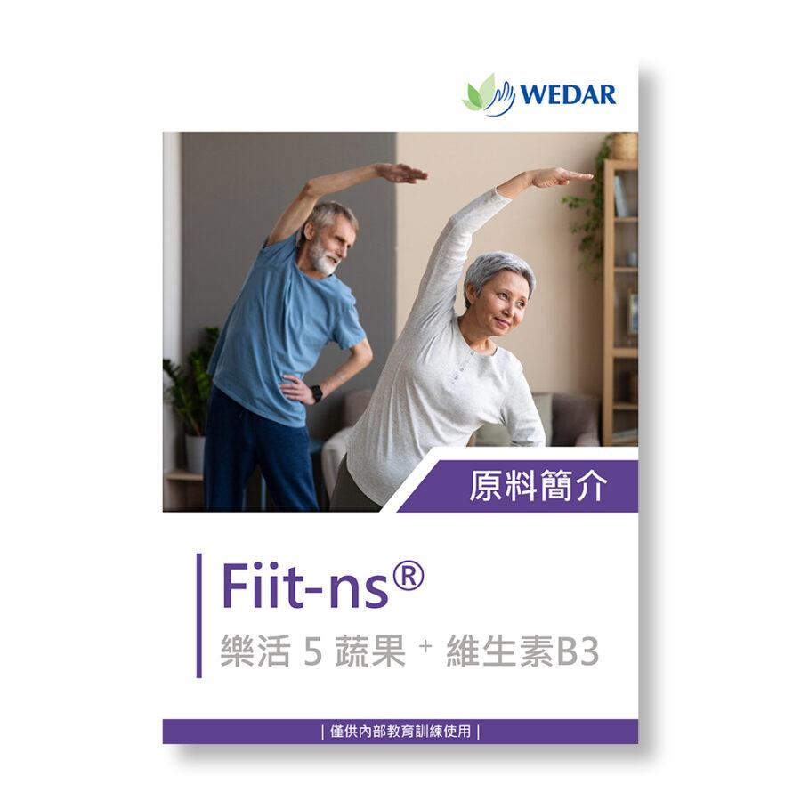 Fiit-ns® 綜合蔬果萃取物.pdf