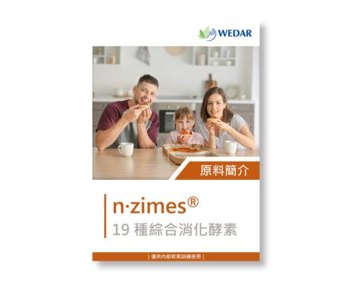 保健食品原料 - N.zimes 綜合消化酵素 原料 簡介