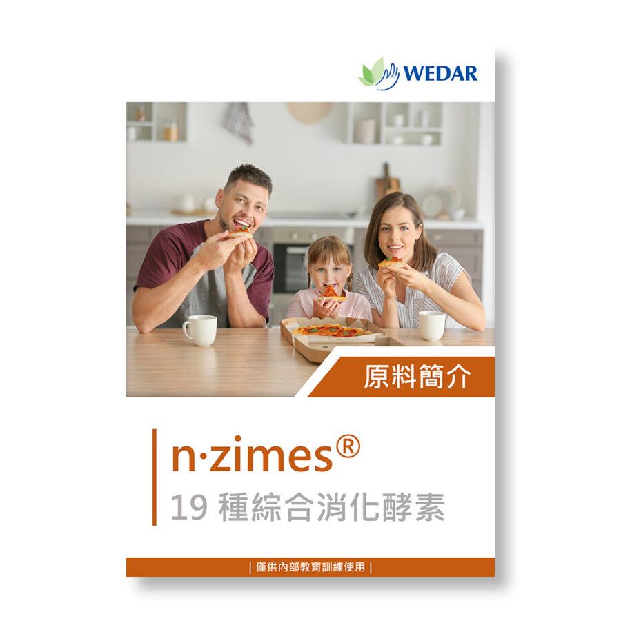 N.zimes® 19種綜合消化酵素.pdf
