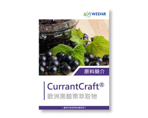 保健食品原料 - Currantcraft 歐洲 黑醋栗 萃取物 簡介