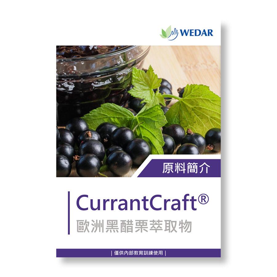 CurrantCraft® 歐洲黑醋栗萃取物.pdf