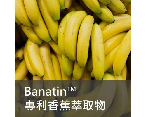 保健食品原料 - Banatin 專利香蕉萃取物