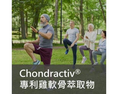 保健食品原料 - Chondractiv 專利雞軟骨萃取物 (二型膠原蛋白)