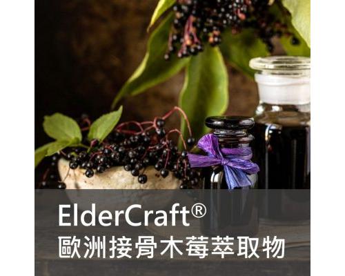 保健食品原料 - Eldercraft 歐洲 接骨木莓 萃取物