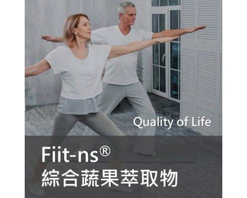 保健食品原料 - Fiit-ns 綜合蔬果萃取物