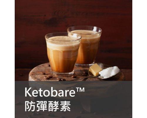 保健食品原料 - Ketobare 脂肪 分解 酵素 (防彈酵素)