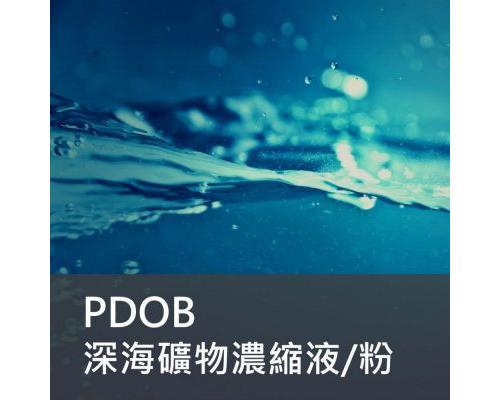 保健食品原料 - PDOB 深海礦物質濃縮物 (微量元素)